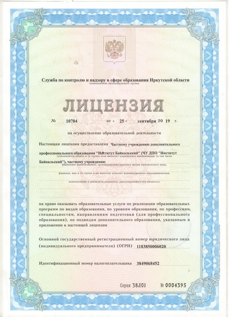 байкальский банк пао сбербанк г иркутск иннcapital one credit card no foreign transaction fee
